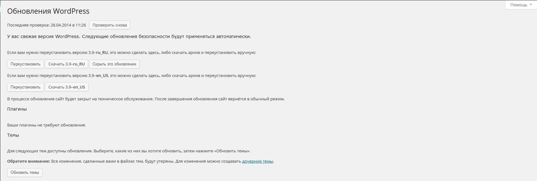 Админ панель WordPress