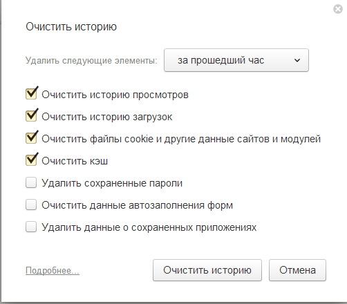 Горячие клавиши браузера