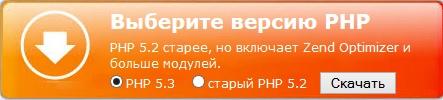 Skachat_denwer2