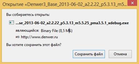 Skachat_denwer6
