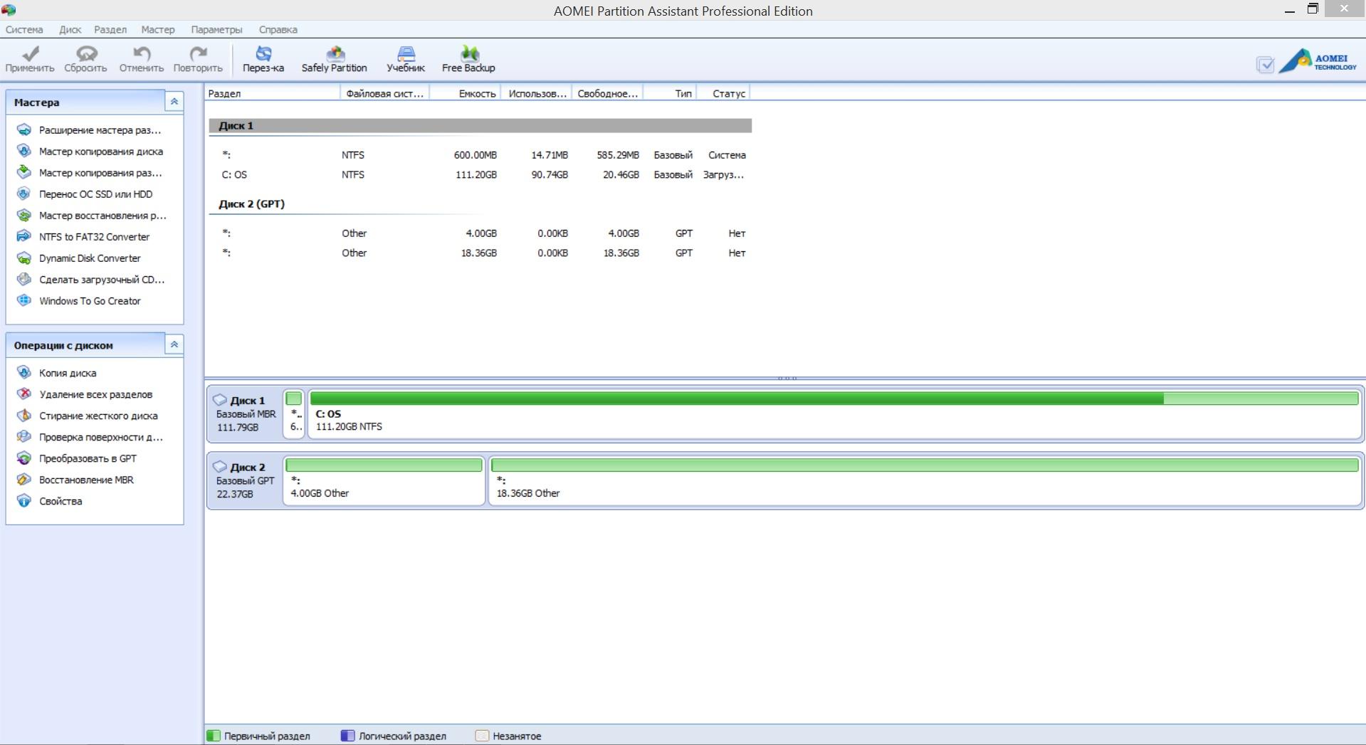 Как перенести WINDOWS 8 на ssd с помощью программы AMEIO