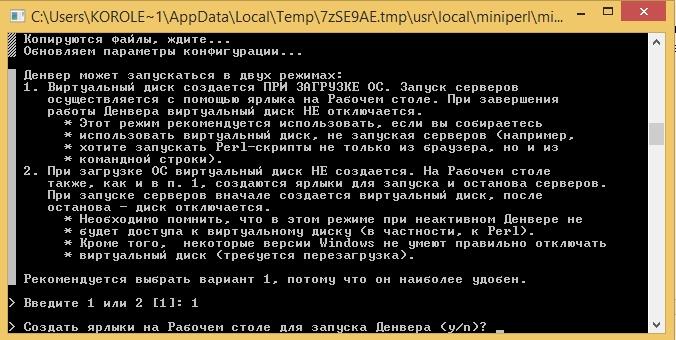 ustanovit_denwer11