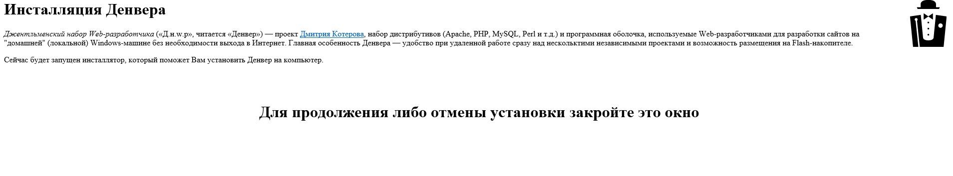 ustanovit_denwer3