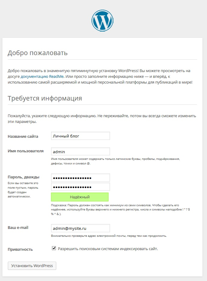 Установить WordPress с нуля