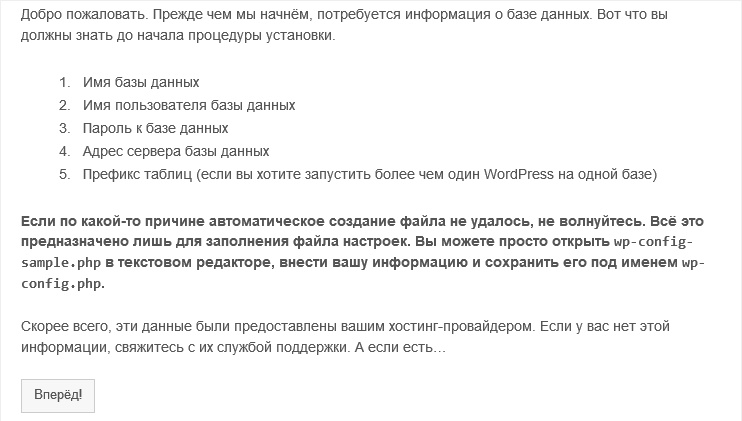 Установить WordPress