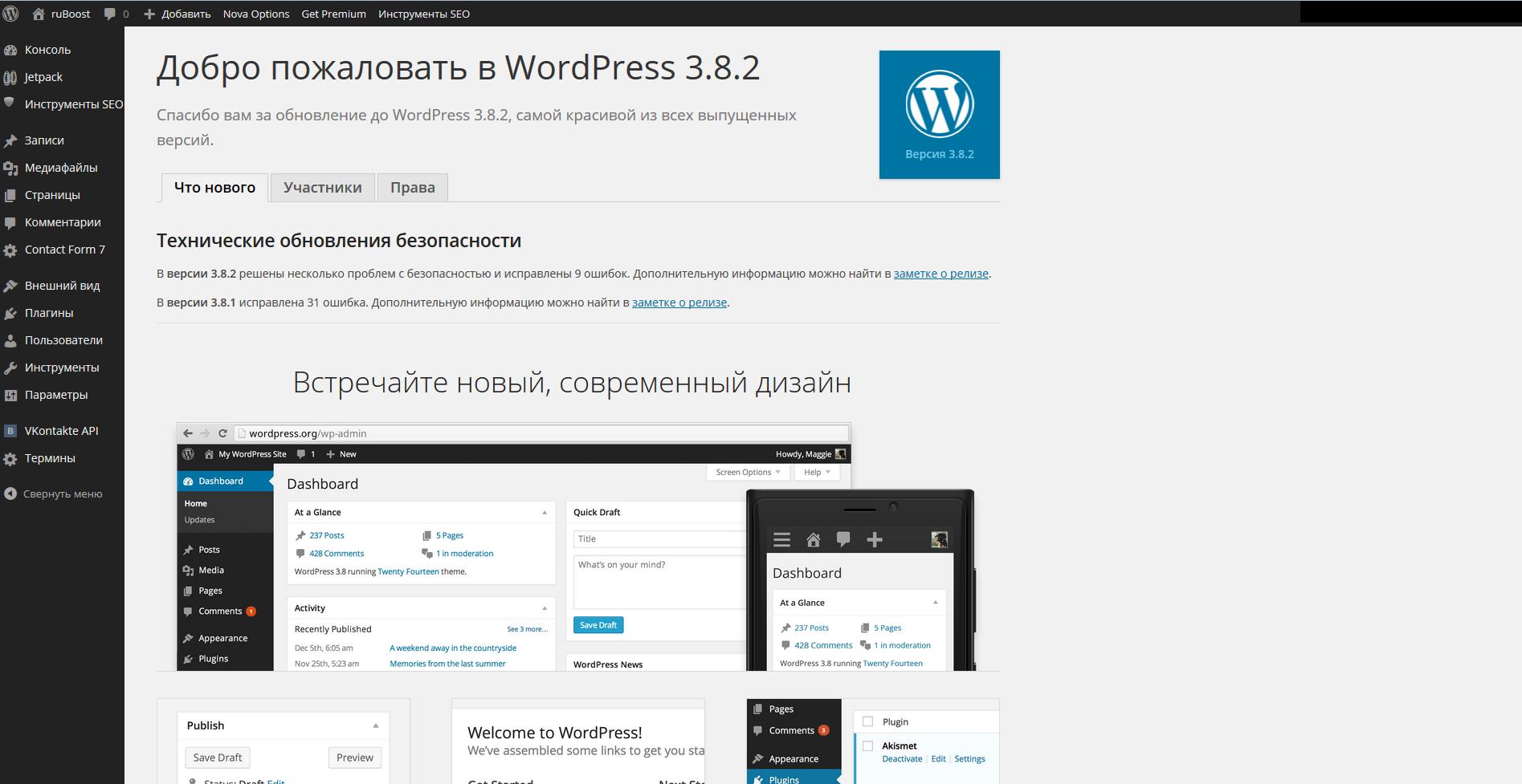 wordpress-glavnaya