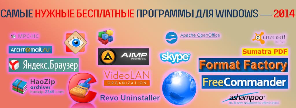 Самые нужные бесплатные программы для Windows