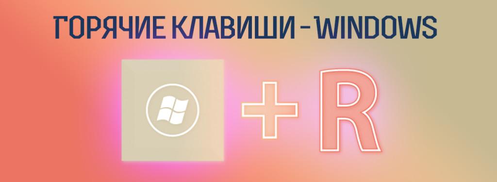 Горячие клавиши - Windows