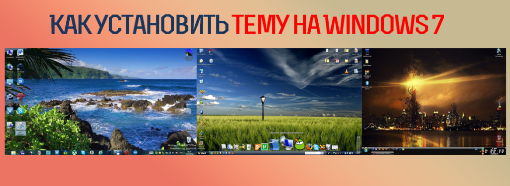 Как установить тему на Windows 7