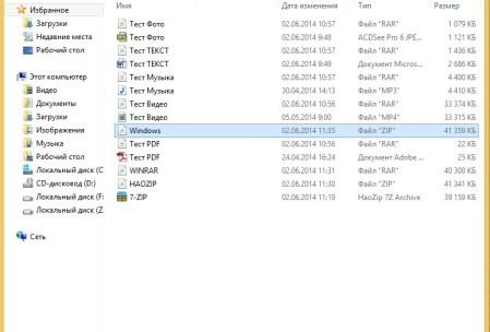 Как заархивировать файлы (1)