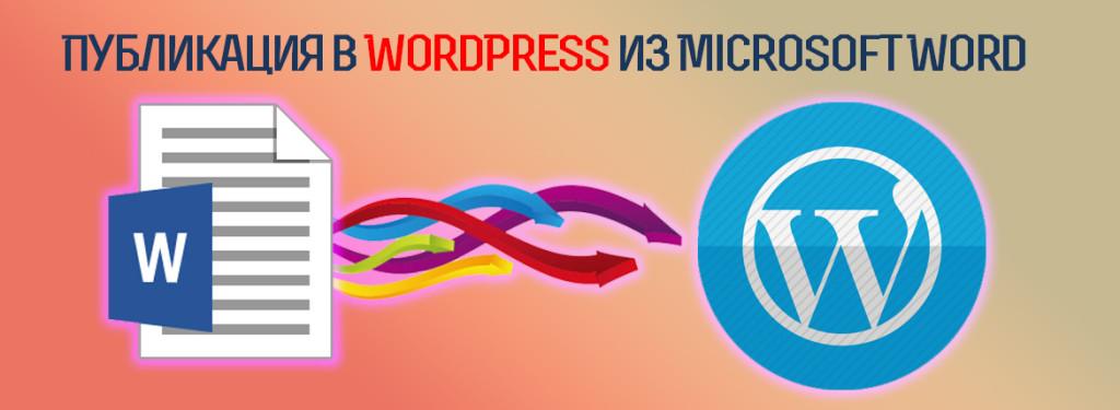 Публикация в WordPress из Microsoft Word