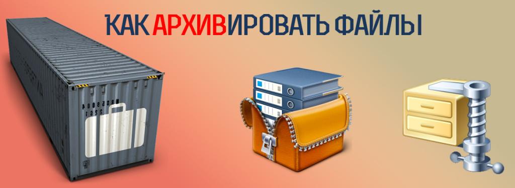 архивация_файлов