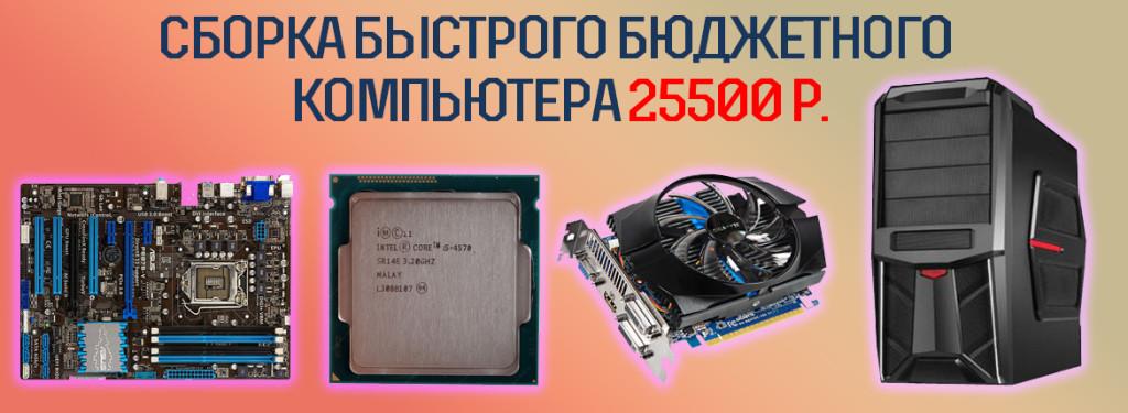 сборка_бюджет_пк