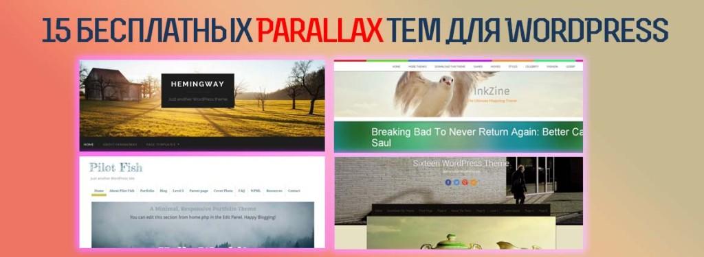 15 бесплатных Parallax тем для WordPress