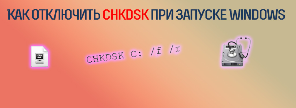 Как отключить Chkdsk при запуске Windows