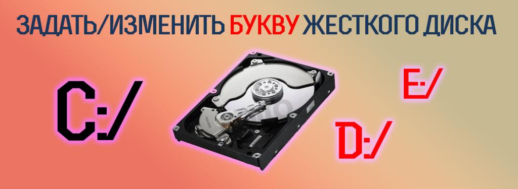 Задать-изменить букву жесткого диска