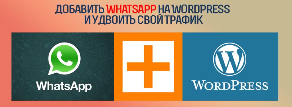 Добавить WhatsApp на WordPress