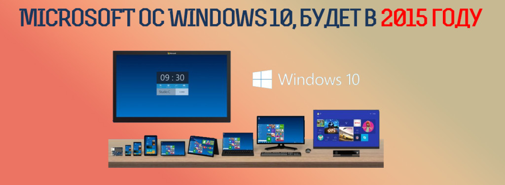 MICROSOFT ОС WIndows 10, будет в 2015 году
