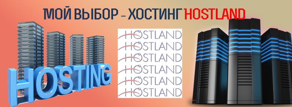 Мой выбор - хостинг Hostland