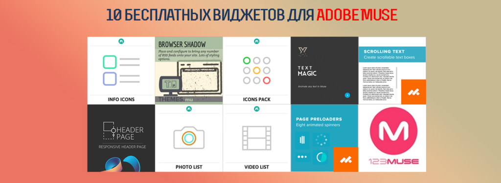10 бесплатных виджетов для Adobe Muse
