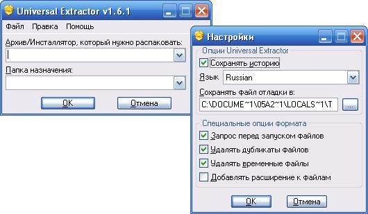 Universal-Extractor[1]