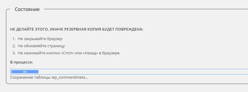 wpbackup_stkoka-sostoyaniya[1]