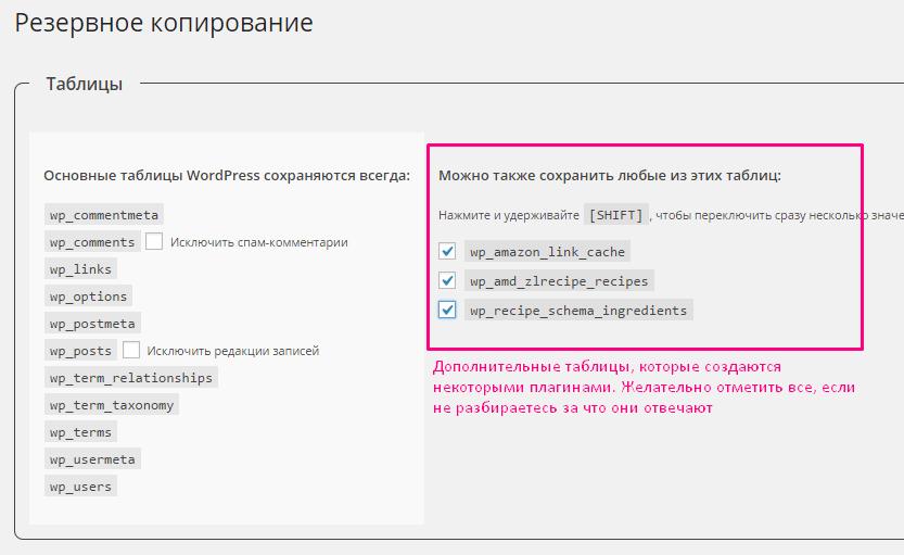 wpbackup_tablici[1]