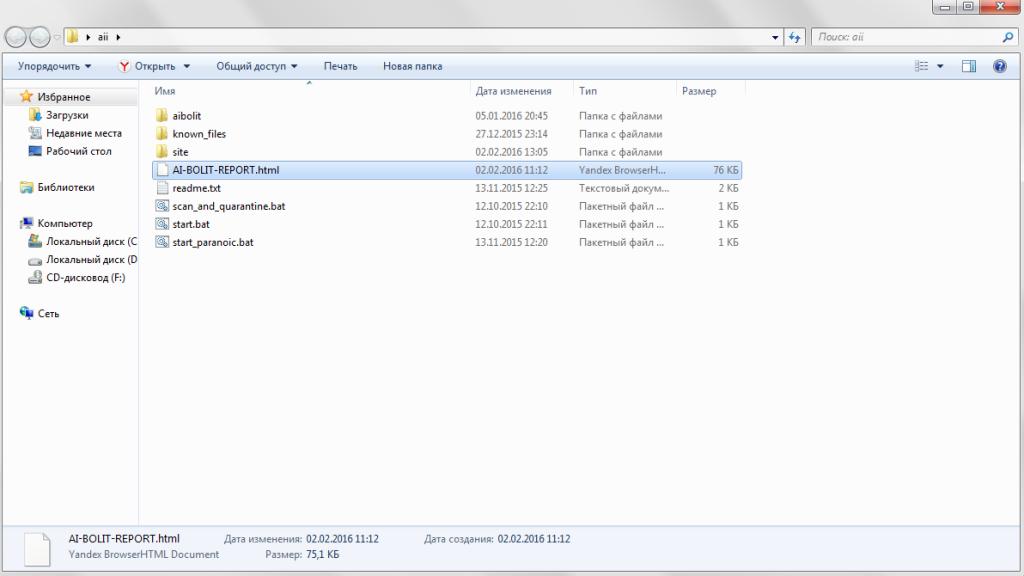 Aibolit создать файл с путями вредоносного кода