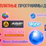 Самые нужные бесплатные программы для Windows — 2014