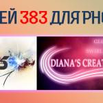 ПАК КИСТЕЙ 383 ДЛЯ PHOTOSHOP