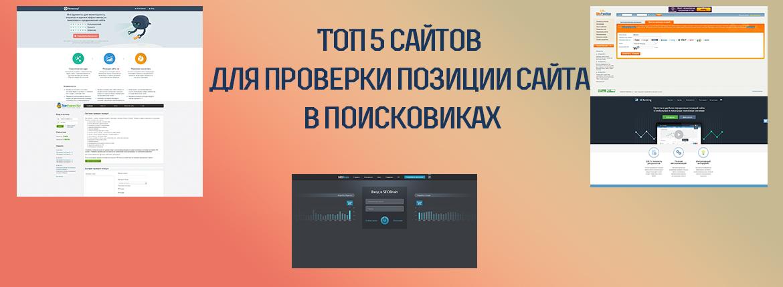 top5-saitov