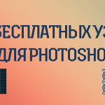 650+ Бесплатных Photoshop Patterns (Узоров)