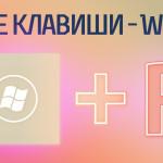 Горячие клавиши — Windows