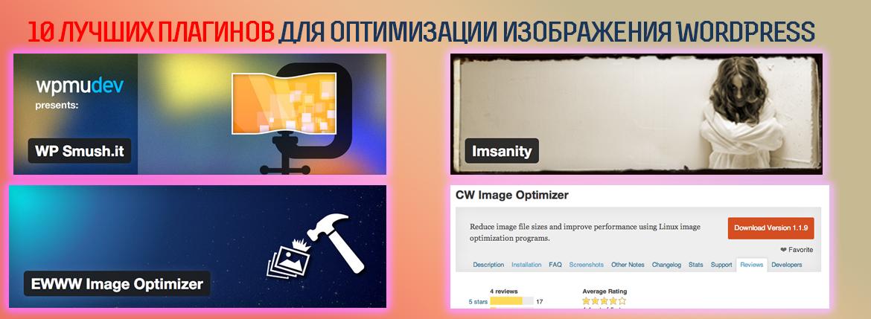 10 лучших плагинов для оптимизации изображения WordPress