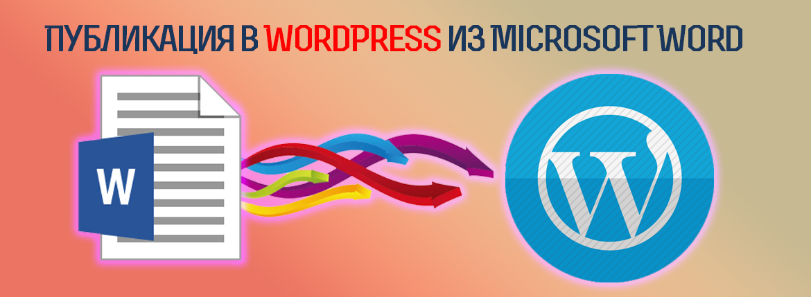 Публикация в WordPress из Microsoft Word