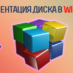Дефрагментация диска в Windows 7