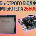 Сборка быстрого бюджетного компьютера 25500 р.