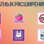 Топ 10 бесплатных расширений для Joomla