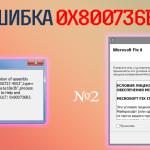 Ошибка 0x800736B3