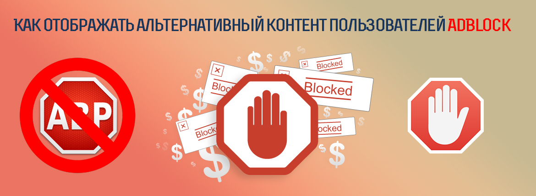 Как отображать альтернативный контент пользователей AdBlock