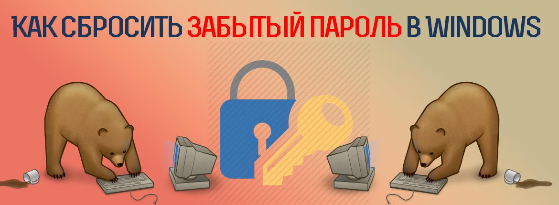 Как сбросить забытый пароль в Windows