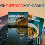 Как внедрить Flipboard журналы на Ваш сайт