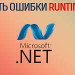 Устранить ошибки runtime error