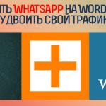 Добавить WhatsApp на WordPress и удвоить свой трафик