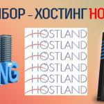 Мой выбор — хостинг Hostland