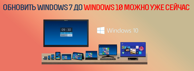 Обновить Windows 7 до Windows 10 можно уже сейчас