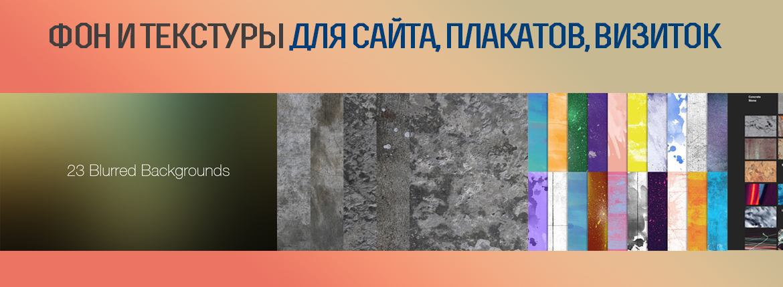 Фон и текстуры для сайта, плакатов, визиток
