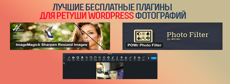 Лучшие бесплатные плагины для ретуши WordPress фотографий