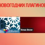 10 Бесплатных новогодних плагинов для wordpress
