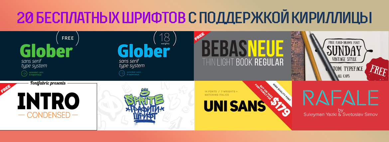 20 бесплатных шрифтов с поддержкой кириллицы